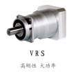 新宝减速机VRS系列