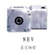 新宝减速机NEV系列