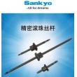 Sankyo三协滚珠丝杆 >>BS2520| BS2510| BS2505